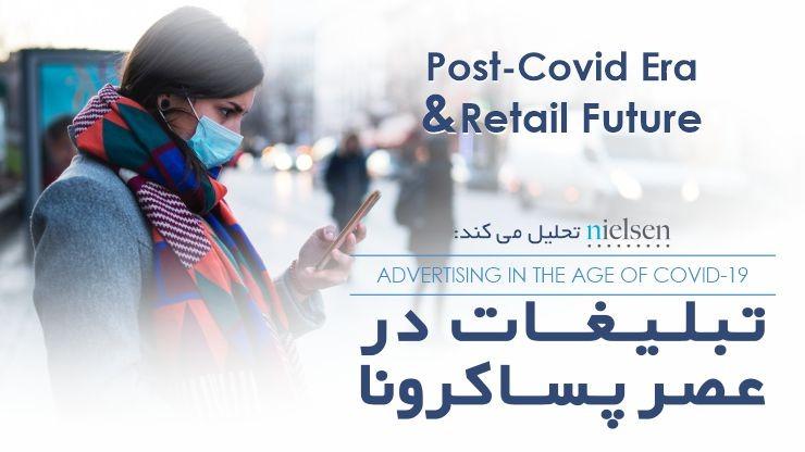 covid era & Retail future